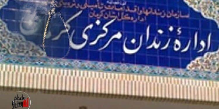 اعدام دو زندانی از متهمان مواد مخدر در زندان کرمان