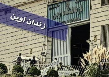 گزارشی از وضعیت زندان اوین و اعمال فشار روزافزون