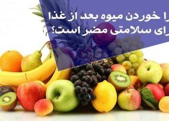 چرا خوردن میوه بعد از غذا برای سلامتی مضر است؟