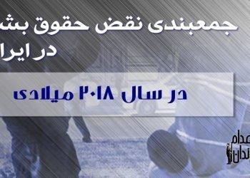 جمعبندی نقض حقوق بشر در ایران در سال ۲۰۱۸ میلادی