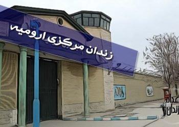 زندان ارومیه کجاست؟
