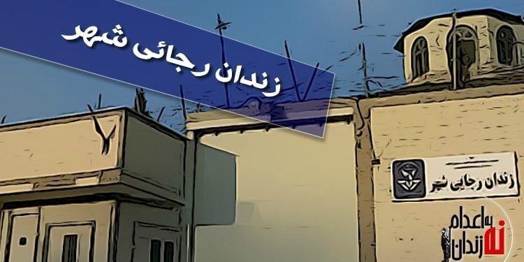 انتقال بیش از ۱۰ زندانی به سلول انفرادی جهت اجرای حکم اعدام