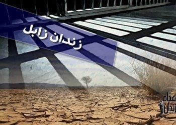 زندان زابل تبعیدگاهی خشک و سوزان