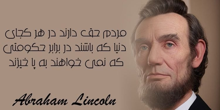 زادروز آبراهام لینکلن حامی آزادی بردگان