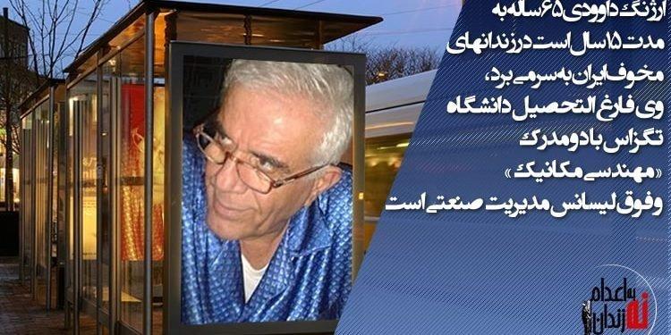 تداوم فشار و آزار و اذیت زندانی سیاسی ارژنگ داوودی در قرنطینه زندان مرکزی زاهدان