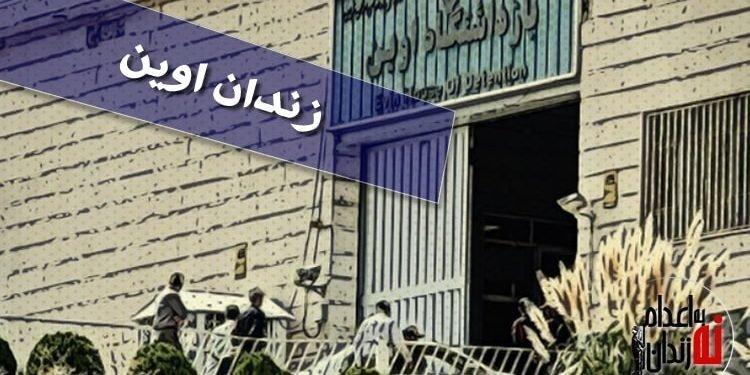 اعتصاب غذای یک زندانی سیاسی با دوختن لب در زندان اوین