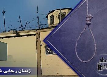 اعدام مخفیانه دو زندانی در زندان رجایی شهر کرج