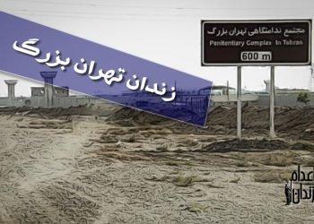 شرح مختصری بر وضعیت زندانیان سیاسی در زندان تهران بزرگ به عنوان فینال زندانها