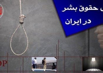 گزارش نقض حقوق بشر در ایران در هفته ای که گذشت