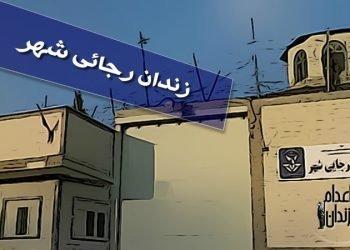 انتقال چندین زندانی به سلول انفرادی زندان رجایی شهر کرج جهت اجرای حکم اعدام