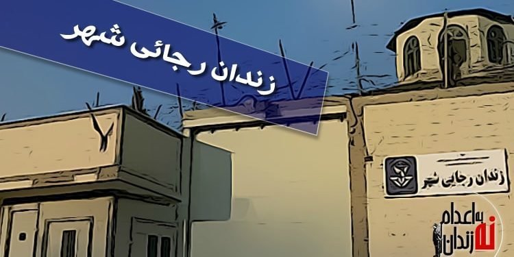 حمله گارد زندان رجایی شهر کرج با تجهیزات کامل به زندانیان