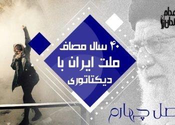 ۴۰ سال مصاف ملت ایران با دیکتاتوری - فصل چهارم