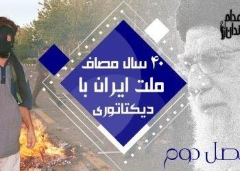 ۴۰ سال مصاف ملت ایران با دیکتاتوری - فصل دوم