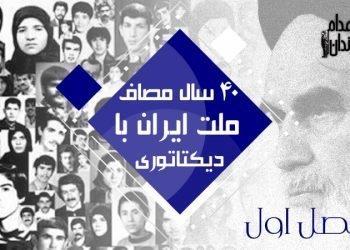 ۴۰ سال مصاف ملت ایران بادیکتاتوری فصل اول