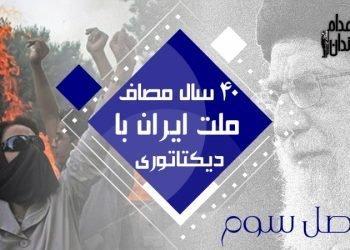 ۴۰ سال مصاف ملت ایران با دیکتاتوری - فصل سوم