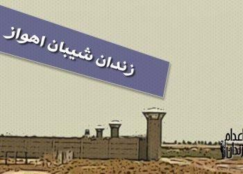 اعتصاب غذای جمعی زندانیان سیاسی در زندان شیبان اهواز در اعتراض به شکنجه