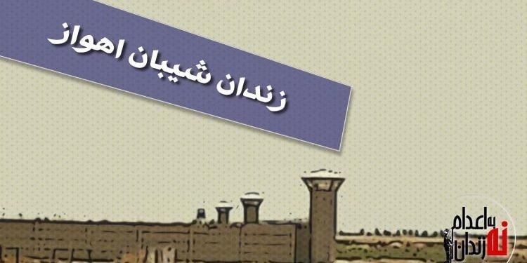 بازگشت باند شکنجه گران زندان کارون به زندان شیبان اهواز با ترفیع درجه