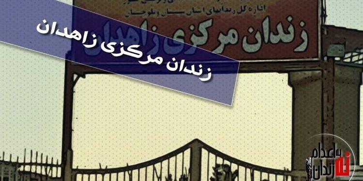 اعتصاب غذای ابوبکر رستمی در قرنطینه زندان مرکزی زاهدان