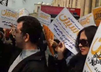 تجمع و راهپیمایی غارت شدگان موسسه کاسپین در تهران مقابل دادسرای تهران