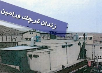 بستن آب به روی زنان زندانی در زندان قرچک ورامین پس از حمله گارد