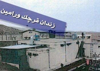 حمله شبانه گارد زندان قرچک ورامین به زنان زندانی و شلیک گلوله