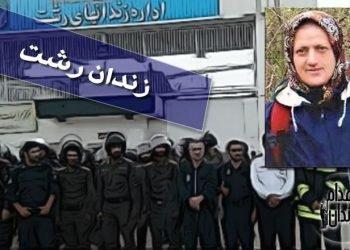 دستگیری و شکنجه یکی از زنان زندانی سیاسی سابق در رشت