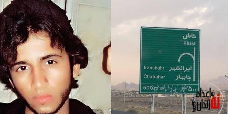 کشته شدن یک شهروند بلوچ دراثر شلیک مستقیم نیروهای سپاه پاسداران