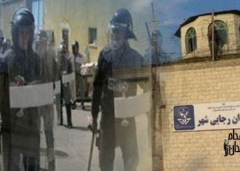 درگیری خونین گارد ضدشورش با زندانیان اهل سنت در زندان رجایی شهر کرج و اسامی زندانیان مجروح