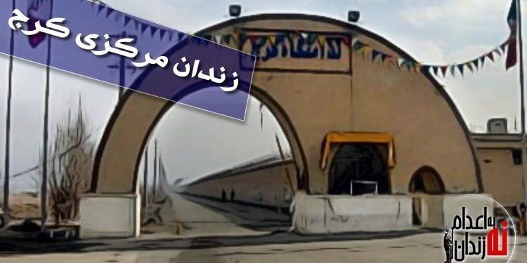 گزارش مشروح از بهداشت، بیماریها و شرایط زندانیان در زندان مرکزی کرج