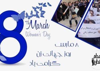 ۸ مارس روز جهانی زن گرامی باد