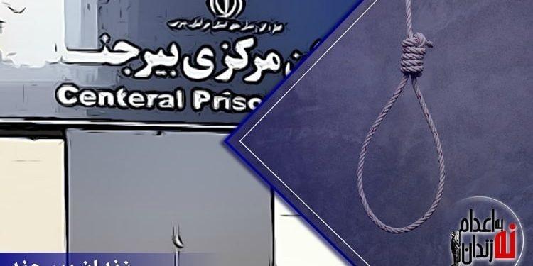 اعدام یک پدر و پسر در زندان مرکزی بیرجند به اتهام مواد مخدر