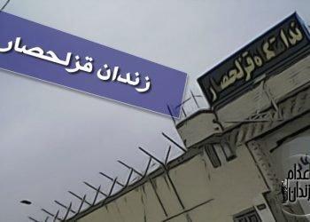 پیام نوروزی زندانیان زندان قزلحصار