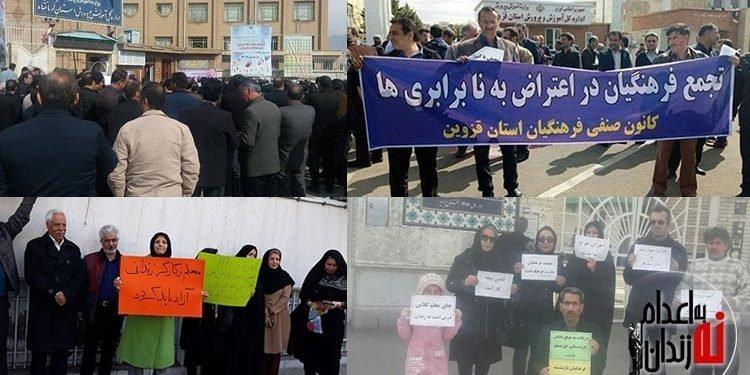 تجمعات اعتراضی معلمان در سراسر کشور