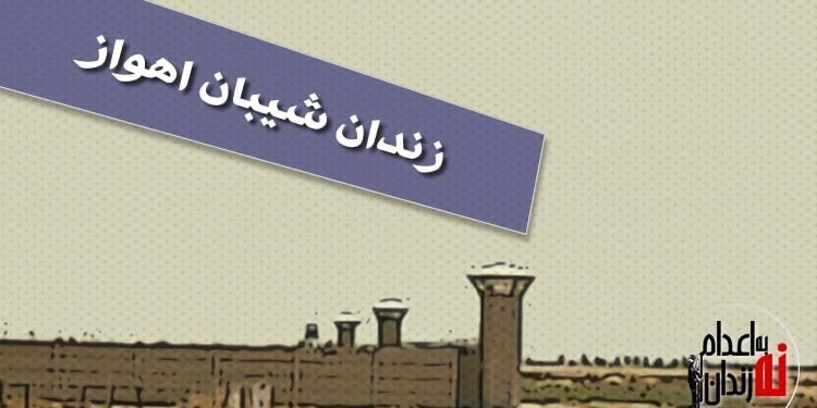 تشنج در زندان شیبان اهواز و قطع تماس و انتقال زندانیان سیاسی به انفرادی