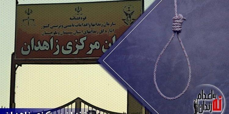 اعدام یک زندانی دیگر در زندان مرکزی زاهدان با به راه افتادن ماشین کشتار ابراهیم رئیسی