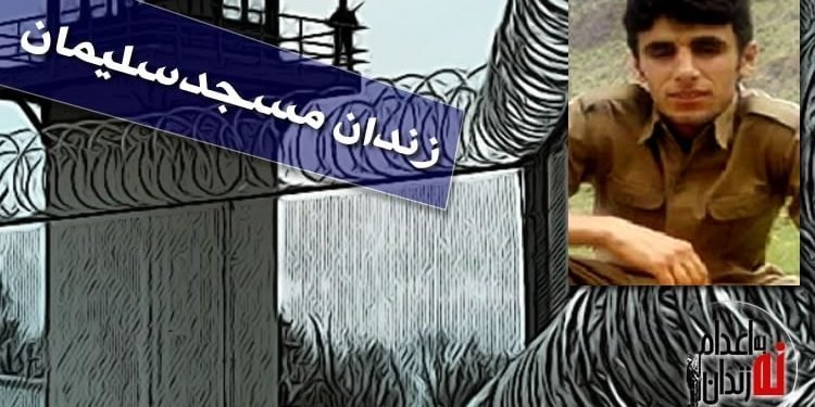 ممانعت از درمان زندانی سیاسی چنگیز قدم خیر در زندان مسجد سلیمان