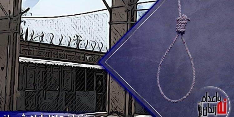 اعدام ۲ زندانی در زندان عادلآباد شیراز