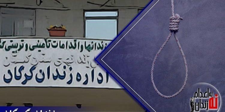 اعدام یک زندانی در زندان گرگان
