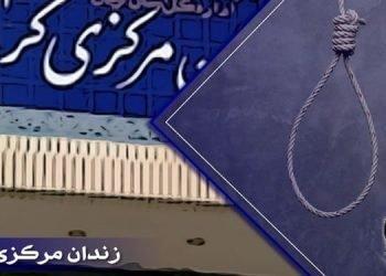 اعدام یک زندانی بلوچ در زندان کرمان با اتهامات مربوط به مواد مخدر