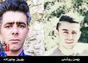 کشته شدن دو کولبر با شلیک مستقیم نیروهای نظامی و غارت اموال کولبران