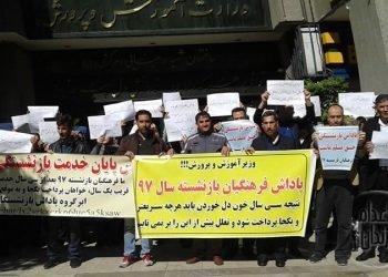 تجمع اعتراضی فرهنگیان بازنشسته در تهران + فیلم