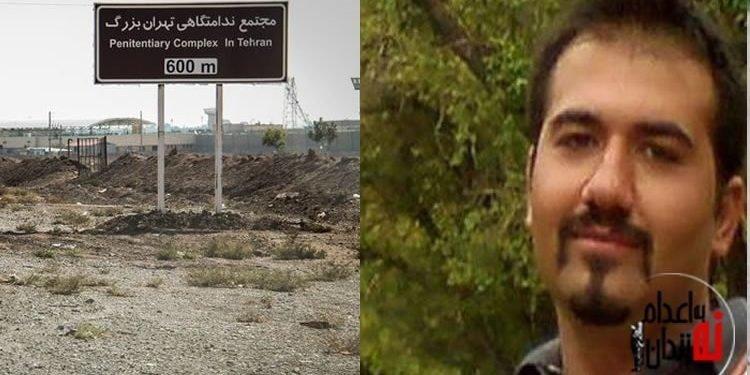 نامه زندانی سیاسی سهیل عربی از زندان تهران بزرگ تحت عنوان «در حاشیه»