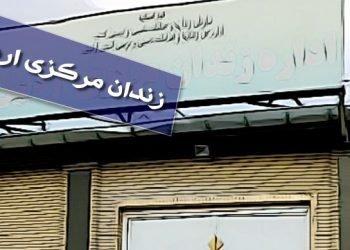 تبعیدگاهی به نام زندان مرکزی اردبیل