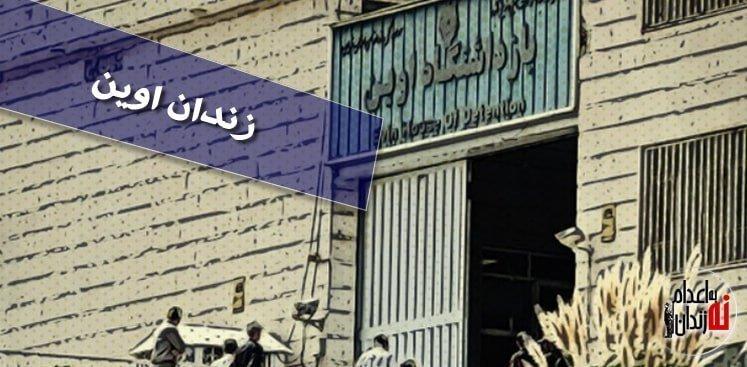 صدور حکم اعدام و حبس برای چهار زندانی سیاسی در زندان اوین