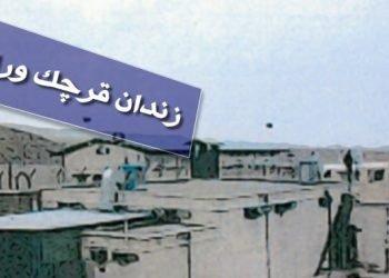 شورهزاری به نام زندان قرچک ورامین