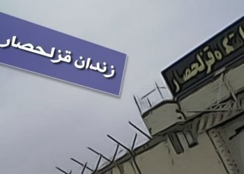 بلاتکلیفی بیش از ۵۰ زندانی در زندان قزلحصار کرج
