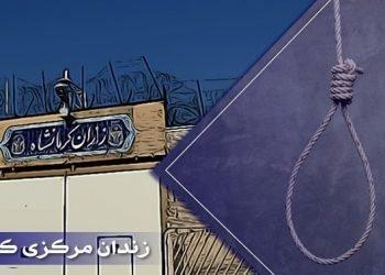 اعدام یک زندانی در زندان مرکزی کرمانشاه