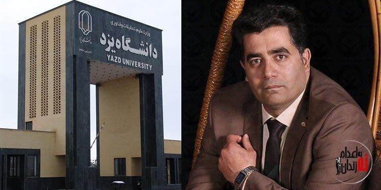 بازداشت استاد دانشگاه یزد و برادر زندانی سیاسی مجید اسدی