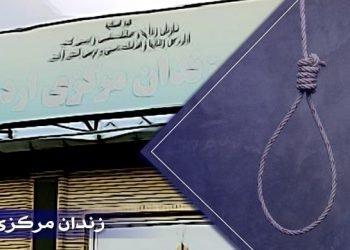 اعدام یک زندانی در زندان مرکزی اردبیل