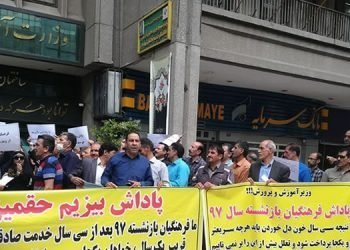 تجمع اعتراضی بازنشستگان فرهنگی در مقابل وزارت آموزش و پرورش